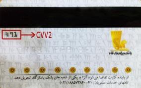 کد اعتبار سنجی دوم CVV2